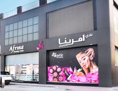 Afrina Beauty Club - Al Barsha Branch