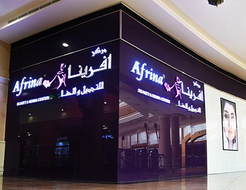 Afrina Beauty Center Etihad Mall Branch